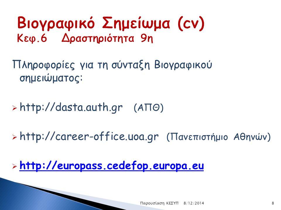 Πληροφορίες για τη σύνταξη Βιογραφικού σημειώματος:  http://dasta.auth.gr (ΑΠΘ)  http://career-office.uoa.gr (Πανεπιστήμιο Αθηνών)  http://europass.cedefop.europa.eu http://europass.cedefop.europa.eu Παρουσίαση ΚΕΣΥΠ 8/12/20148