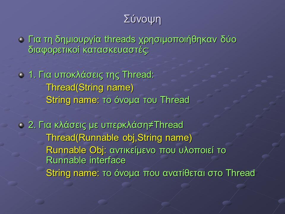 Σύνοψη Για τη δημιουργία threads χρησιμοποιήθηκαν δύο διαφορετικοί κατασκευαστές: 1.