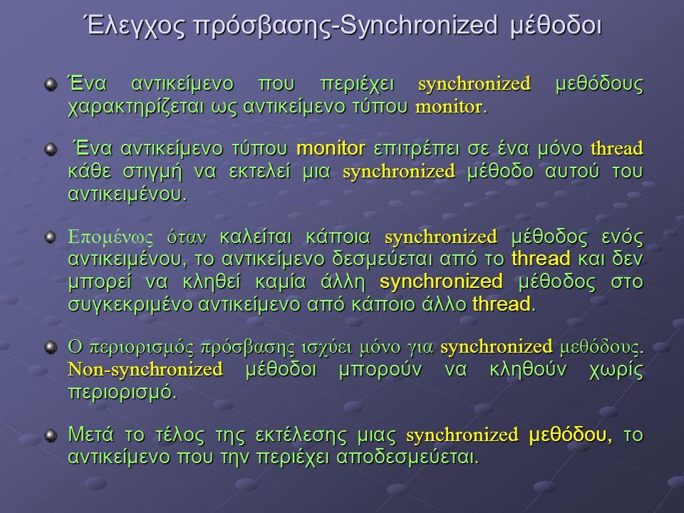 Έλεγχος πρόσβασης-Synchronized μέθοδοι Ένα αντικείμενο που περιέχει synchronized μεθόδους χαρακτηρίζεται ως αντικείμενο τύπου monitor.