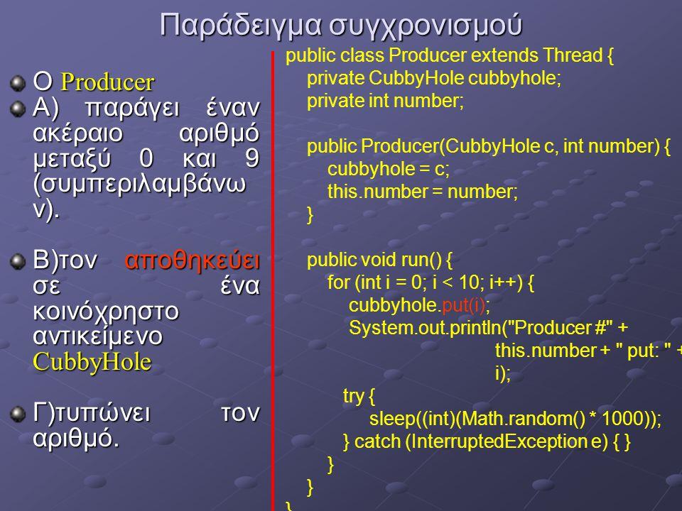 Παράδειγμα συγχρονισμού Ο Producer Α) παράγει έναν ακέραιο αριθμό μεταξύ 0 και 9 (συμπεριλαμβάνω ν).