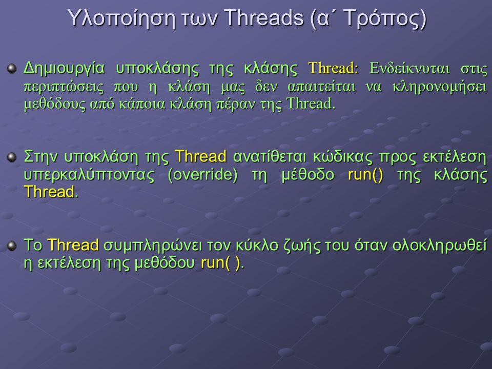 Μέθοδοι της κλάσης Thread run(): Εμπεριέχει τον κώδικα που εκτελείται υπό την επίβλεψη του thread.