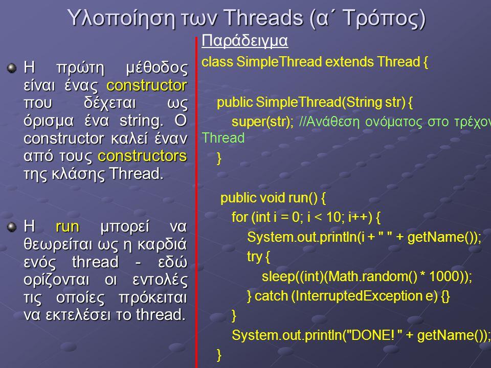Υλοποίηση των Threads (α΄ Τρόπος) H κλάση twoThreads διαθέτει την μέθοδο main στην οποία δημιουργούνται δυο threads – ένα που που ονομάζεται Jamaica και ένα που ονομάζεται Fiji.