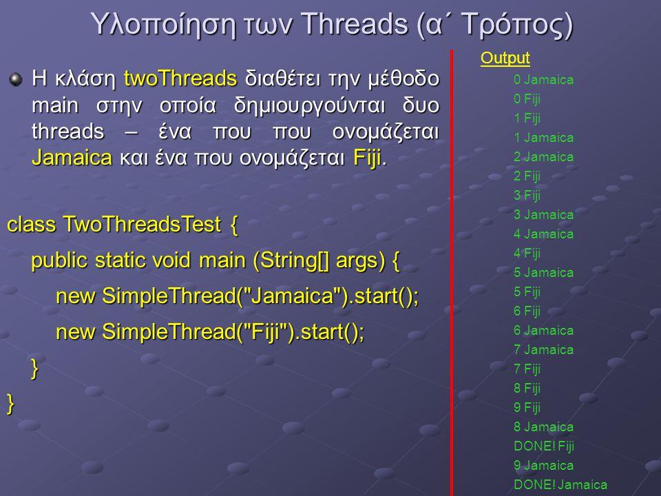 Υλοποίηση Threads σε υποκλάσεις (υπερκλάση≠Thread) public class AppletWithThread extends Applet extends Thread {……..} ΛΑΘΟΣ (Η Java δεν υποστηρίζει πολλαπλή κληρονομικότητα) ΛΑΘΟΣ (Η Java δεν υποστηρίζει πολλαπλή κληρονομικότητα) Στην περίπτωση αυτή, η αξιοποίηση της λειτουργικότητας των Threads είναι εφικτή με τη χρήση ενός interface.