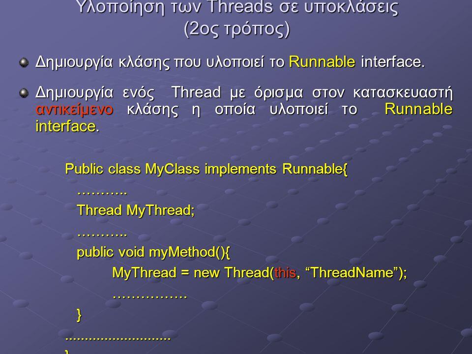 Υλοποίηση των Threads σε υποκλάσεις (2ος τρόπος) Δημιουργία κλάσης που υλοποιεί το Runnable interface.