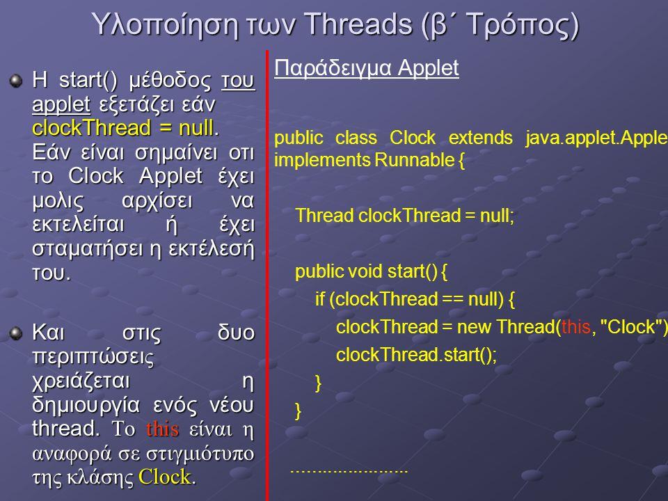 Υλοποίηση των Threads (β΄ Τρόπος) H start() μέθοδος του applet εξετάζει εάν clockThread = null.