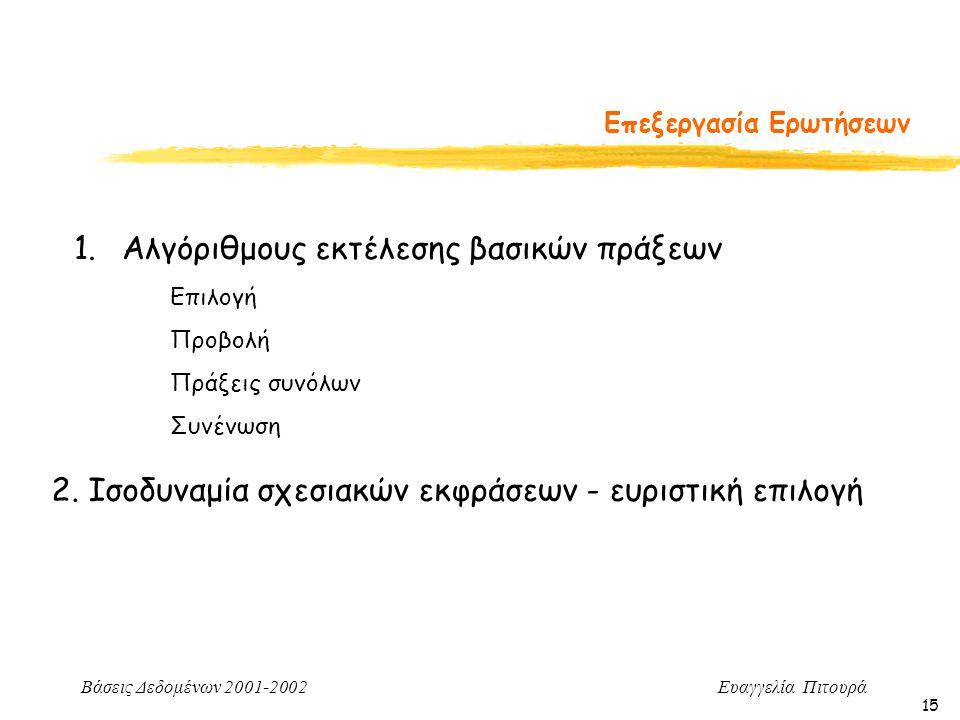 Βάσεις Δεδομένων 2001-2002 Ευαγγελία Πιτουρά 15 Επεξεργασία Ερωτήσεων 1.Αλγόριθμους εκτέλεσης βασικών πράξεων Επιλογή Προβολή Πράξεις συνόλων Συνένωση 2.