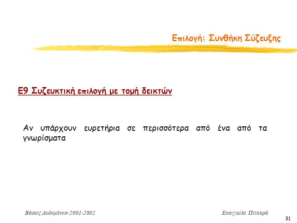 Βάσεις Δεδομένων 2001-2002 Ευαγγελία Πιτουρά 31 Επιλογή: Συνθήκη Σύζευξης Ε9 Συζευκτική επιλογή με τομή δεικτών Αν υπάρχουν ευρετήρια σε περισσότερα από ένα από τα γνωρίσματα