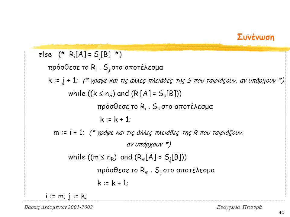 Βάσεις Δεδομένων 2001-2002 Ευαγγελία Πιτουρά 40 Συνένωση else (* R i [A] = S j [B] *) πρόσθεσε το R i.