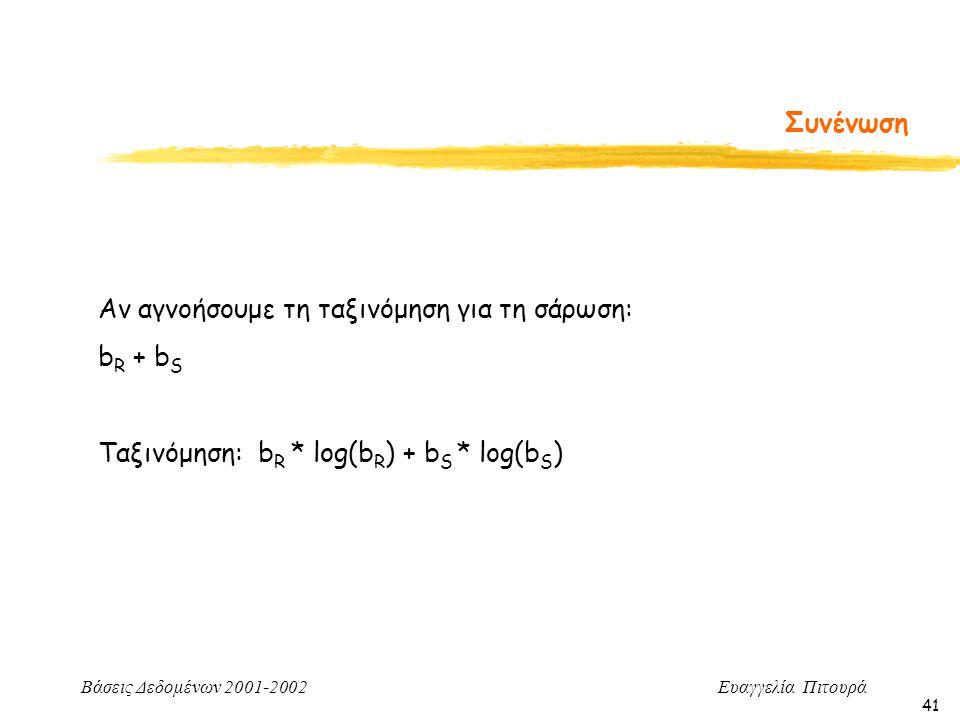 Βάσεις Δεδομένων 2001-2002 Ευαγγελία Πιτουρά 41 Συνένωση Αν αγνοήσουμε τη ταξινόμηση για τη σάρωση: b R + b S Ταξινόμηση: b R * log(b R ) + b S * log(b S )