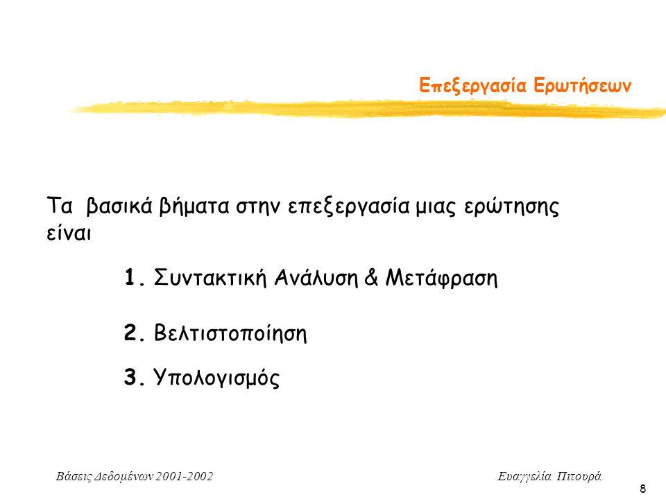 Βάσεις Δεδομένων 2001-2002 Ευαγγελία Πιτουρά 8 Επεξεργασία Ερωτήσεων 1.