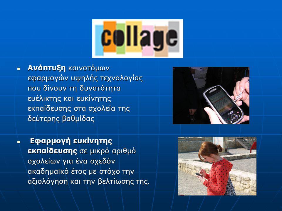 Ανάπτυξη καινοτόμων εφαρμογών υψηλής τεχνολογίας που δίνουν τη δυνατότητα ευέλικτης και ευκίνητης εκπαίδευσης στα σχολεία της δεύτερης βαθμίδας Ανάπτυξη καινοτόμων εφαρμογών υψηλής τεχνολογίας που δίνουν τη δυνατότητα ευέλικτης και ευκίνητης εκπαίδευσης στα σχολεία της δεύτερης βαθμίδας Εφαρμογή ευκίνητης εκπαίδευσης σε μικρό αριθμό σχολείων για ένα σχεδόν ακαδημαϊκό έτος με στόχο την αξιολόγηση και την βελτίωσης της.