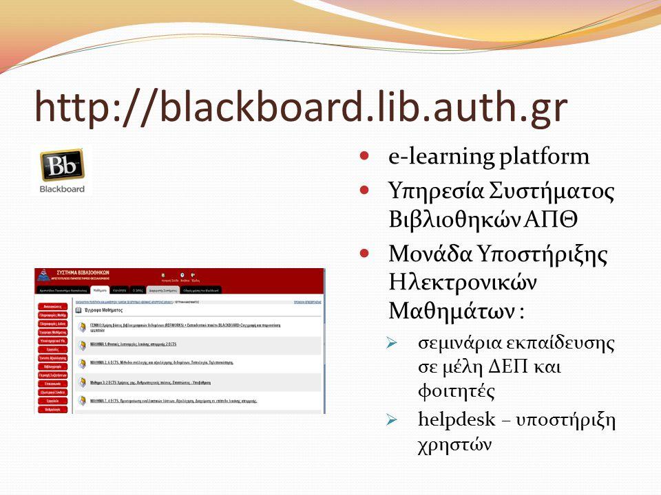 http://blackboard.lib.auth.gr e-learning platform Υπηρεσία Συστήματος Βιβλιοθηκών ΑΠΘ Μονάδα Υποστήριξης Ηλεκτρονικών Μαθημάτων :  σεμινάρια εκπαίδευσης σε μέλη ΔΕΠ και φοιτητές  helpdesk – υποστήριξη χρηστών