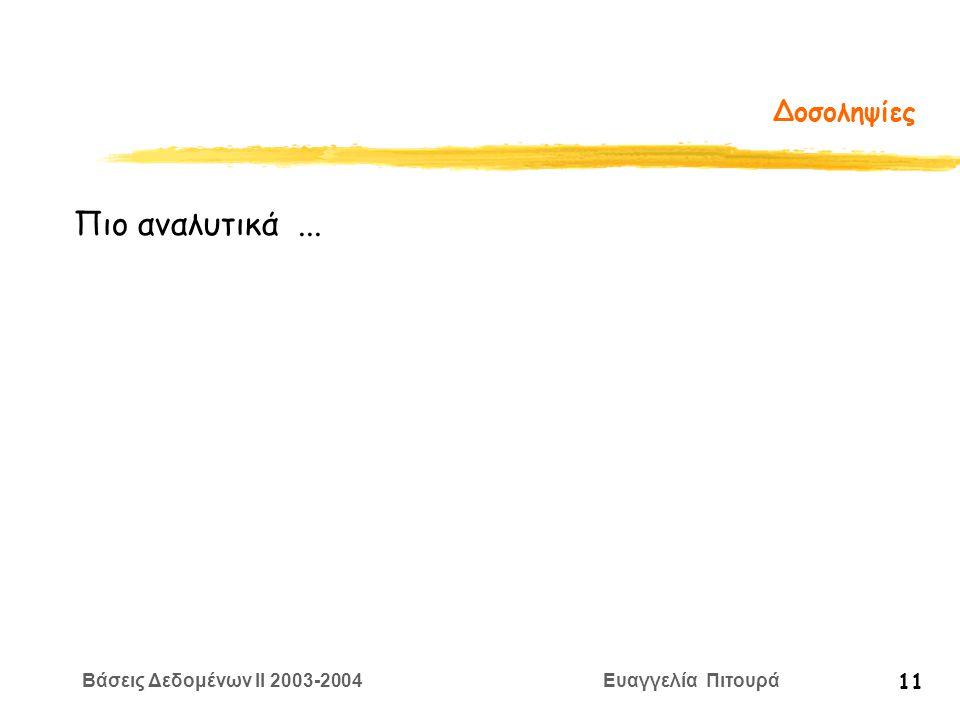 Βάσεις Δεδομένων II 2003-2004 Ευαγγελία Πιτουρά 11 Δοσοληψίες Πιο αναλυτικά...
