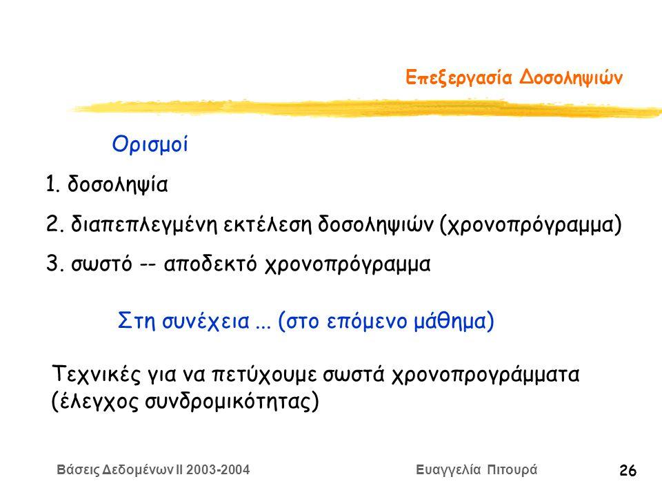 Βάσεις Δεδομένων II 2003-2004 Ευαγγελία Πιτουρά 26 Επεξεργασία Δοσοληψιών Ορισμοί 1.