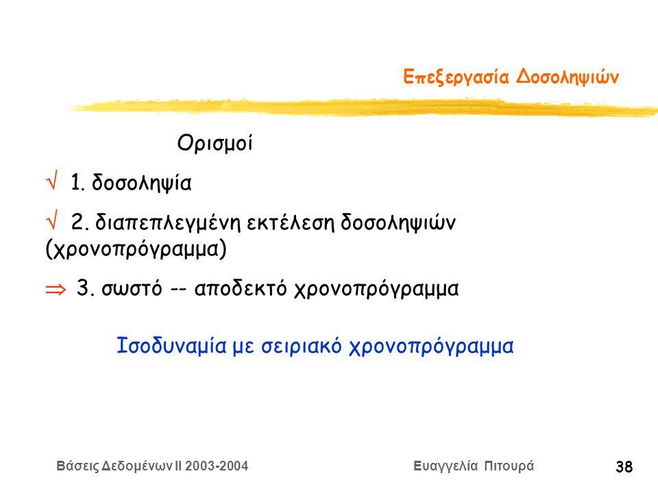 Βάσεις Δεδομένων II 2003-2004 Ευαγγελία Πιτουρά 38 Επεξεργασία Δοσοληψιών Ορισμοί  1.