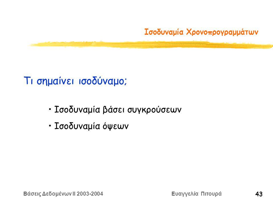 Βάσεις Δεδομένων II 2003-2004 Ευαγγελία Πιτουρά 43 Ισοδυναμία Χρονοπρογραμμάτων Τι σημαίνει ισοδύναμο; Ισοδυναμία βάσει συγκρούσεων Ισοδυναμία όψεων