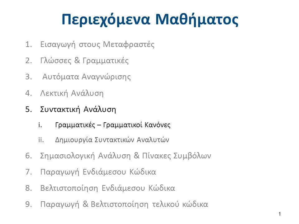 Περιεχόμενα Μαθήματος 1.Εισαγωγή στους Μεταφραστές 2.Γλώσσες & Γραμματικές 3. Αυτόματα Αναγνώρισης 4.Λεκτική Ανάλυση 5.Συντακτική Ανάλυση i.Γραμματικέ