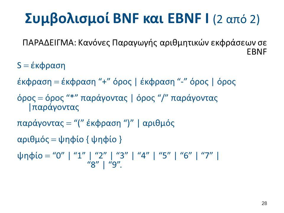 """Συμβολισμοί BNF και EBNF I (2 από 2) ΠΑΡΑΔΕΙΓΜΑ: Κανόνες Παραγωγής αριθμητικών εκφράσεων σε EBNF S  έκφραση έκφραση  έκφραση """"+"""" όρος   έκφραση """"-"""""""