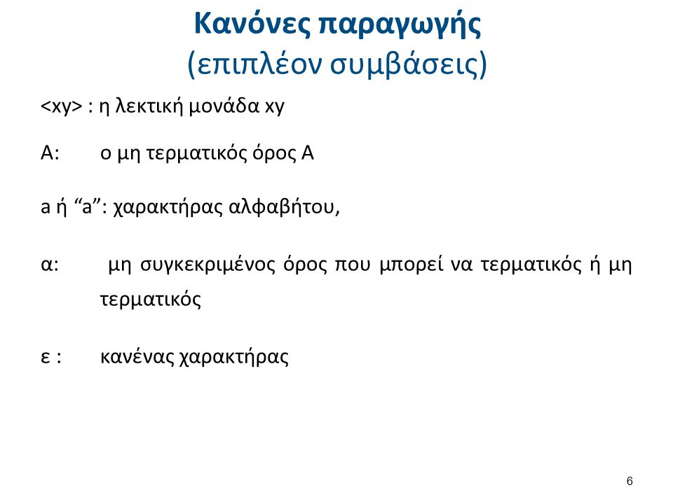 """Κανόνες παραγωγής (επιπλέον συμβάσεις) : η λεκτική μονάδα xy A: ο μη τερματικός όρος Α a ή """"a"""": χαρακτήρας αλφαβήτου, α:μη συγκεκριμένος όρος που μπορ"""