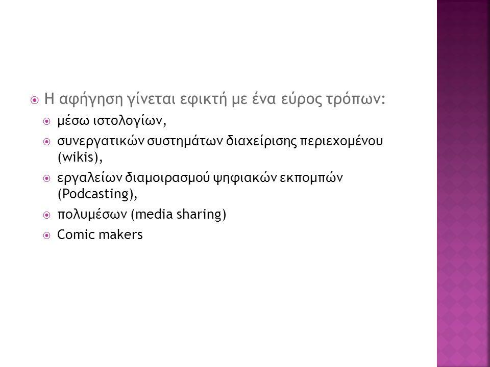 Η αφήγηση γίνεται εφικτή με ένα εύρος τρόπων:  μέσω ιστολογίων,  συνεργατικών συστημάτων διαχείρισης περιεχομένου (wikis),  εργαλείων διαμοιρασμο