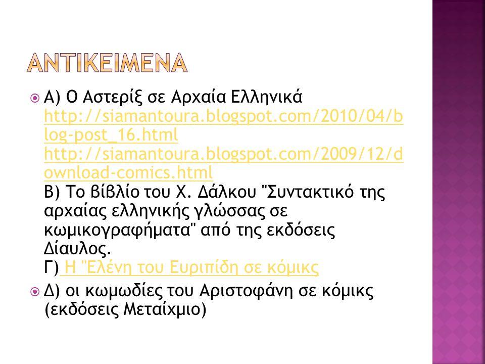  Α) Ο Αστερίξ σε Αρχαία Ελληνικά http://siamantoura.blogspot.com/2010/04/b log-post_16.html http://siamantoura.blogspot.com/2009/12/d ownload-comics.