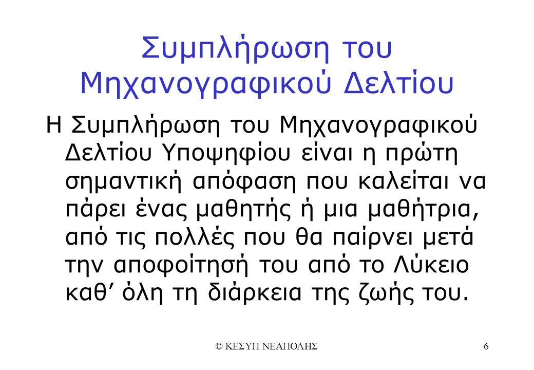 © ΚΕΣΥΠ ΝΕΑΠΟΛΗΣ17 ΔΙΚΤΥΟ ΔΟΜΩΝ ΣΕΠ ΑΝΑΤΟΛΙΚΗΣ ΘΕΣΣΑΛΟΝΙΚΗΣ ΚΕΣΥΠ Λευκού Πύργου Θεσσαλονίκη ΚΕΣΥΠ ΘΕΡΜΑΪΚΟΥ Θεσσαλονίκη ΚΕΣΥΠ ΘΕΡΜΗΣ Θεσσαλονίκη