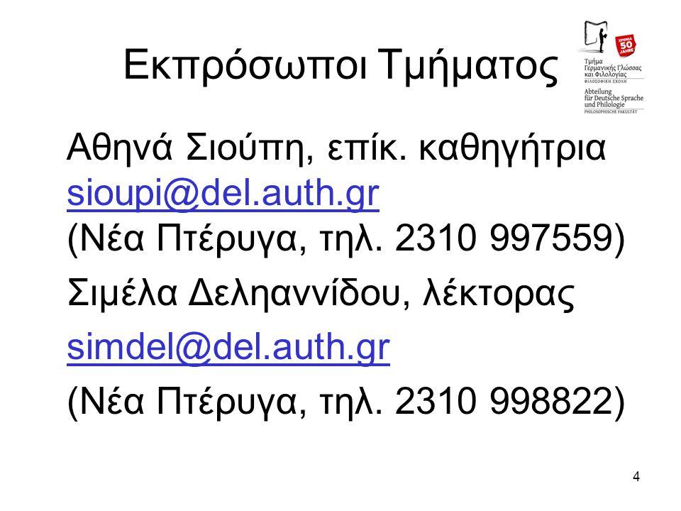 4 Εκπρόσωποι Τμήματος Αθηνά Σιούπη, επίκ. καθηγήτρια sioupi@del.auth.gr (Νέα Πτέρυγα, τηλ.