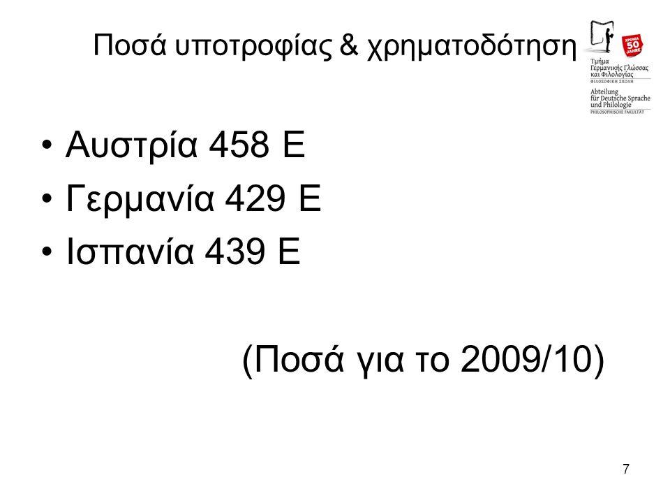 7 Ποσά υποτροφίας & χρηματοδότηση Αυστρία 458 Ε Γερμανία 429 Ε Ισπανία 439 Ε (Ποσά για το 2009/10)