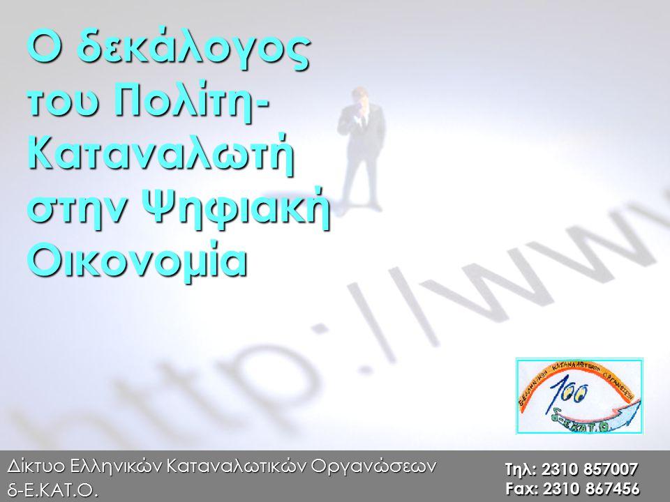 Ο δεκάλογος του Πολίτη- Καταναλωτή στην Ψηφιακή Οικονομία Δίκτυο Ελληνικών Καταναλωτικών Οργανώσεων δ-Ε.ΚΑΤ.Ο.