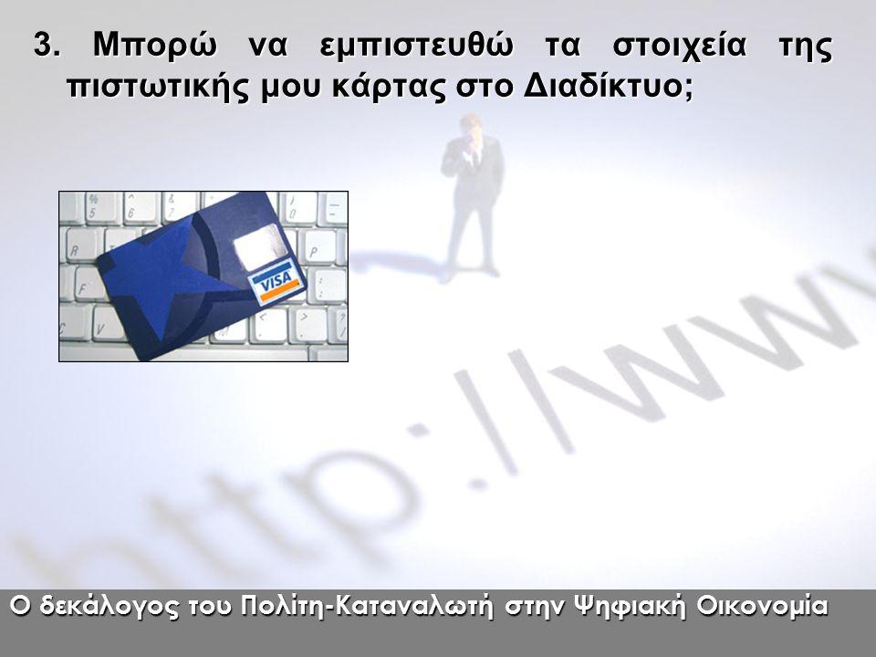 4. Ποια προσωπικά μου δεδομένα έχω δικαίωμα να διαφυλάξω από κάθε χρήση;