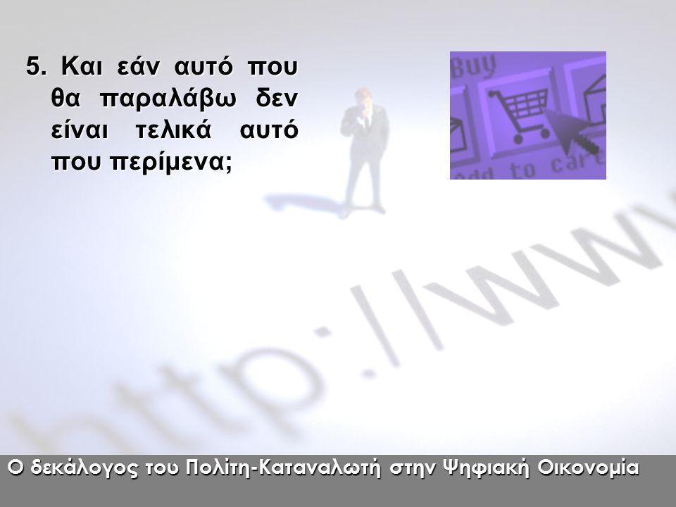 Ο δεκάλογος του Πολίτη-Καταναλωτή στην Ψηφιακή Οικονομία 6.