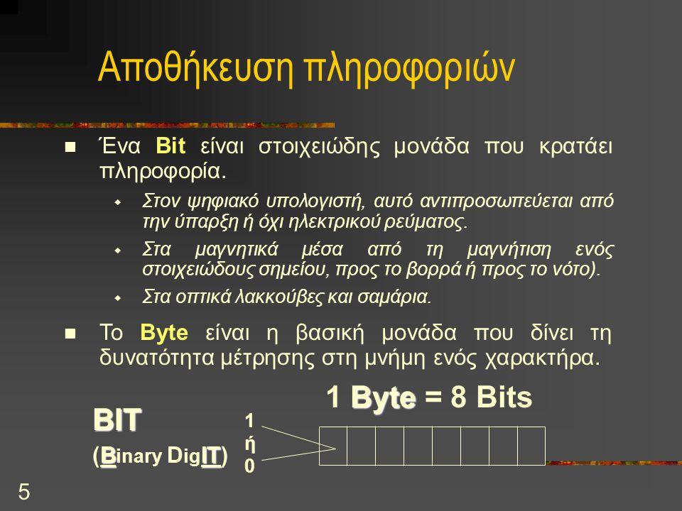 5 Αποθήκευση πληροφοριών Ένα Bit είναι στοιχειώδης μονάδα που κρατάει πληροφορία.  Στον ψηφιακό υπολογιστή, αυτό αντιπροσωπεύεται από την ύπαρξη ή όχ