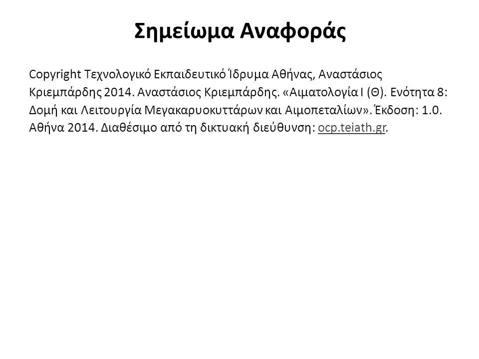Σημείωμα Αναφοράς Copyright Τεχνολογικό Εκπαιδευτικό Ίδρυμα Αθήνας, Αναστάσιος Κριεμπάρδης 2014. Αναστάσιος Κριεμπάρδης. «Αιματολογία Ι (Θ). Ενότητα 8