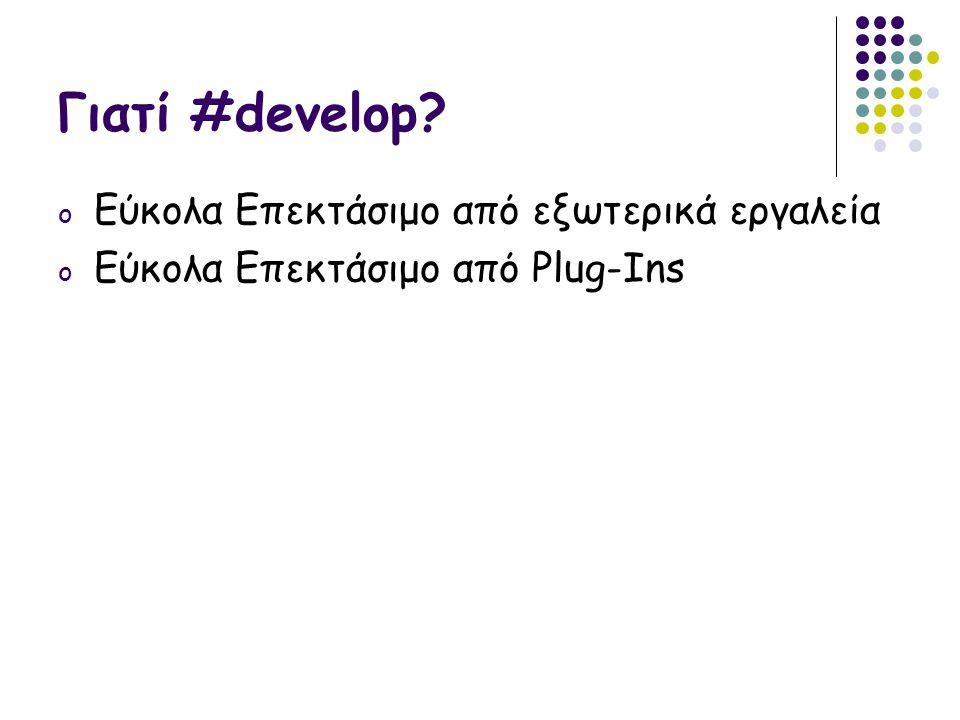 Τι υποστηρίζει #develop.Η τρέχουσα σταθερή έκδοση είναι η 2.2.