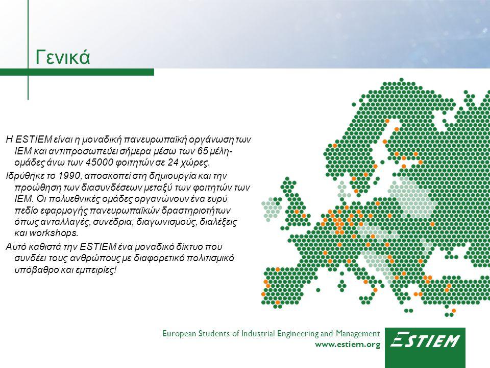 European Students of Industrial Engineering and Management www.estiem.org European Students of Industrial Engineering and Management www.estiem.org Σκοπός & όραμα Η ESTIEM συνεργάζεται με αρκετές πολυεθνικές εταιρείες που αναζητούν ένα στόχο όπου πληροί το κοινό συμφέρον των φοιτητών της ESTIEM και αυτό των εταιρειών.