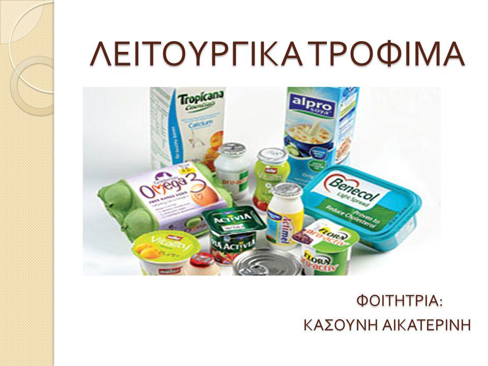ΒΙΒΛΙΟΓΡΑΦΙΑ www.cordis.europa.eu 1.Probiotic strains with designed health properties 2.