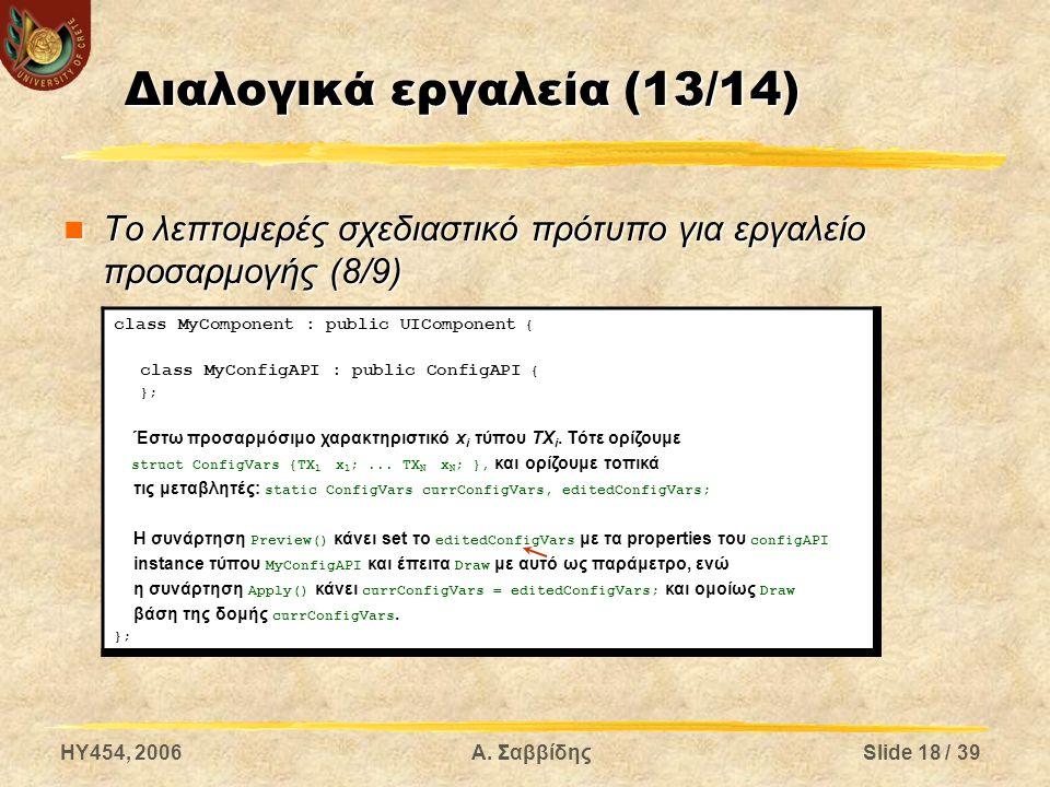 HY454, 2006Α. ΣαββίδηςSlide 18 / 39 Διαλογικά εργαλεία (13/14) Το λεπτομερές σχεδιαστικό πρότυπο για εργαλείο προσαρμογής (8/9) Το λεπτομερές σχεδιαστ