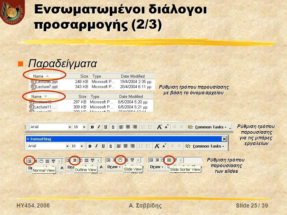HY454, 2006Α. ΣαββίδηςSlide 25 / 39 Ενσωματωμένοι διάλογοι προσαρμογής (2/3) Παραδείγματα Παραδείγματα Ρύθμιση τρόπου παρουσίασης με βάση το όνομα αρχ