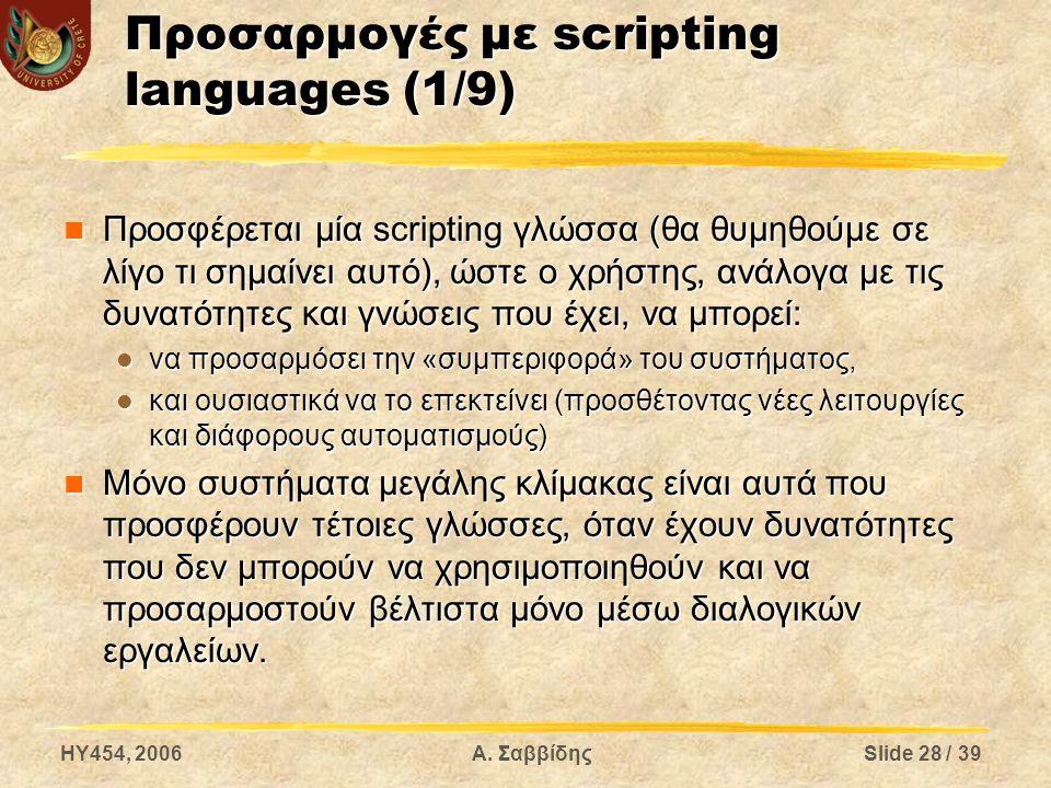 HY454, 2006Α. ΣαββίδηςSlide 28 / 39 Προσαρμογές με scripting languages (1/9) Προσφέρεται μία scripting γλώσσα (θα θυμηθούμε σε λίγο τι σημαίνει αυτό),