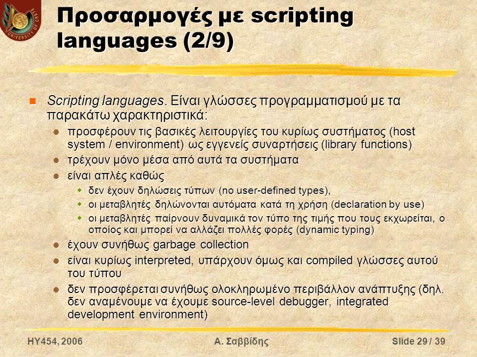 HY454, 2006Α. ΣαββίδηςSlide 29 / 39 Προσαρμογές με scripting languages (2/9) Scripting languages. Είναι γλώσσες προγραμματισμού με τα παρακάτω χαρακτη
