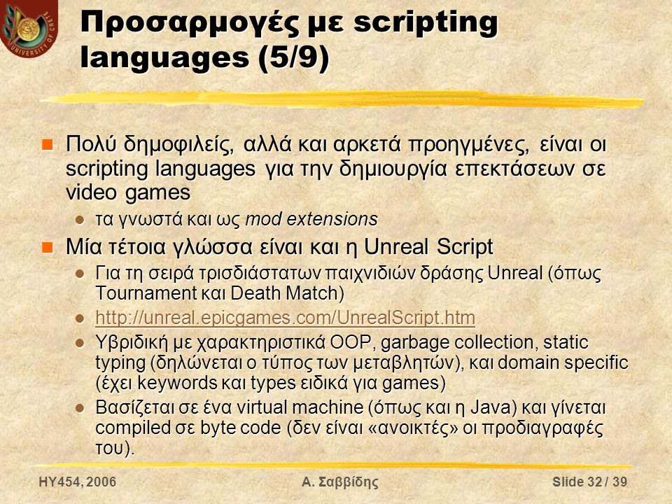 HY454, 2006Α. ΣαββίδηςSlide 32 / 39 Προσαρμογές με scripting languages (5/9) Πολύ δημοφιλείς, αλλά και αρκετά προηγμένες, είναι οι scripting languages