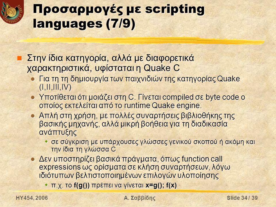 HY454, 2006Α. ΣαββίδηςSlide 34 / 39 Προσαρμογές με scripting languages (7/9) Στην ίδια κατηγορία, αλλά με διαφορετικά χαρακτηριστικά, υφίσταται η Quak