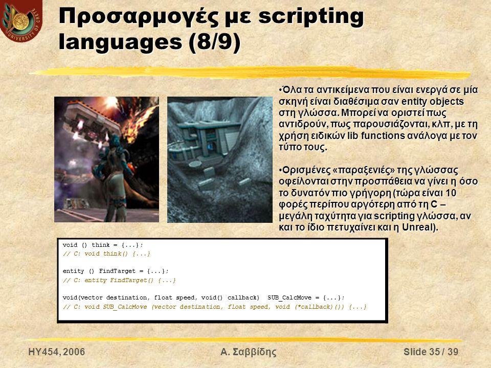 HY454, 2006Α. ΣαββίδηςSlide 35 / 39 Προσαρμογές με scripting languages (8/9) void () think = {...}; // C: void think() {...} entity () FindTarget = {.