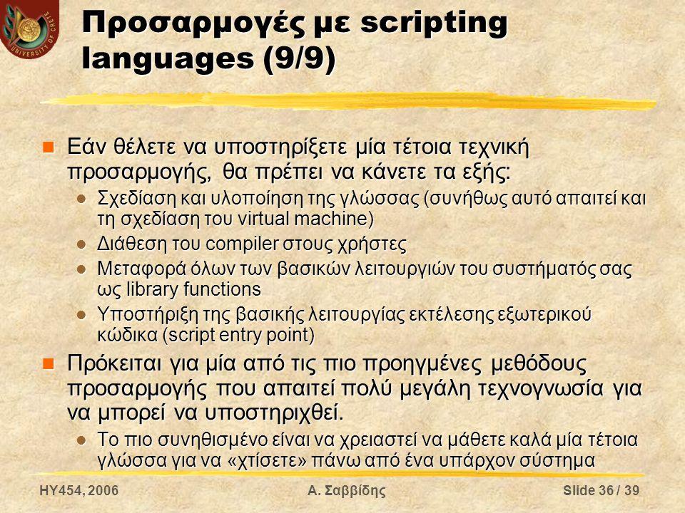 HY454, 2006Α. ΣαββίδηςSlide 36 / 39 Προσαρμογές με scripting languages (9/9) Εάν θέλετε να υποστηρίξετε μία τέτοια τεχνική προσαρμογής, θα πρέπει να κ