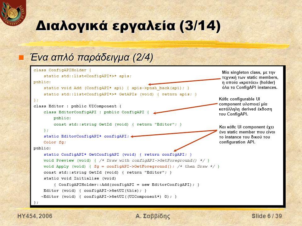 HY454, 2006Α. ΣαββίδηςSlide 6 / 39 Διαλογικά εργαλεία (3/14) Ένα απλό παράδειγμα (2/4) Ένα απλό παράδειγμα (2/4) class ConfigAPIHolder { static std::l