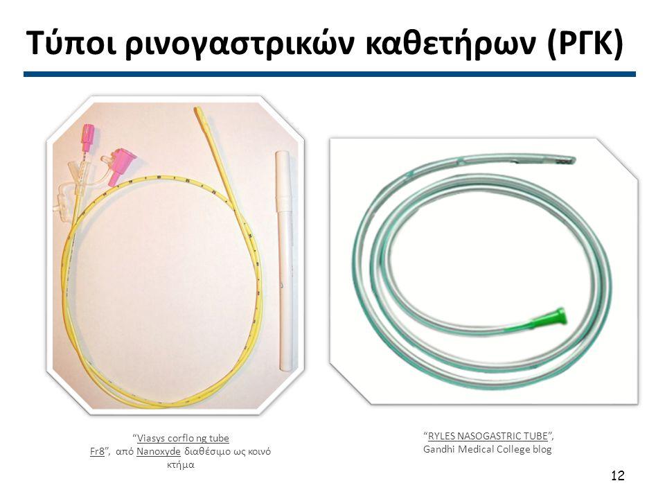 """Τύποι ρινογαστρικών καθετήρων (ΡΓΚ) """"Viasys corflo ng tube Fr8"""", από Nanoxyde διαθέσιμο ως κοινό κτήμαViasys corflo ng tube Fr8Nanoxyde """"RYLES NASOGAS"""
