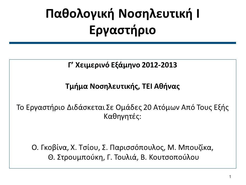 Παθολογική Νοσηλευτική Ι Εργαστήριο Γ' Χειμερινό Εξάμηνο 2012-2013 Τμήμα Νοσηλευτικής, ΤΕΙ Αθήνας Το Εργαστήριο Διδάσκεται Σε Ομάδες 20 Ατόμων Από Του