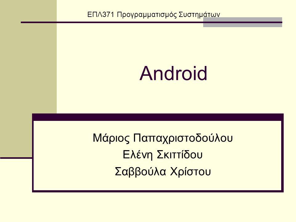 Android Μάριος Παπαχριστοδούλου Ελένη Σκιττίδου Σαββούλα Χρίστου ΕΠΛ371 Προγραμματισμός Συστημάτων