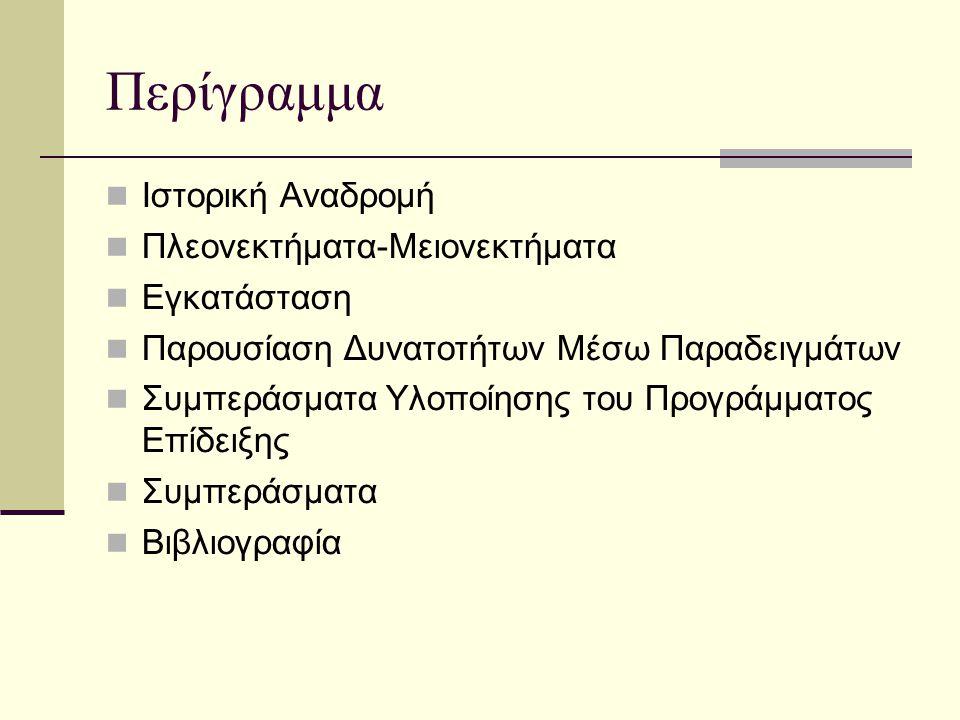 Περίγραμμα Ιστορική Αναδρομή Πλεονεκτήματα-Μειονεκτήματα Εγκατάσταση Παρουσίαση Δυνατοτήτων Μέσω Παραδειγμάτων Συμπεράσματα Υλοποίησης του Προγράμματο