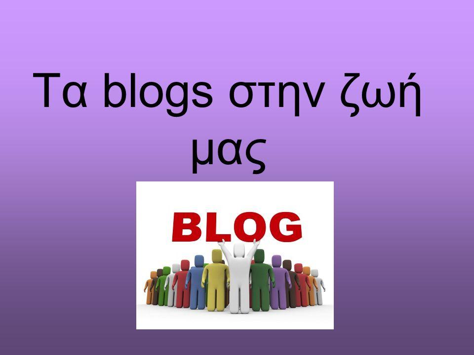 Υπάρχουν πολλών ειδών ιστολόγια.